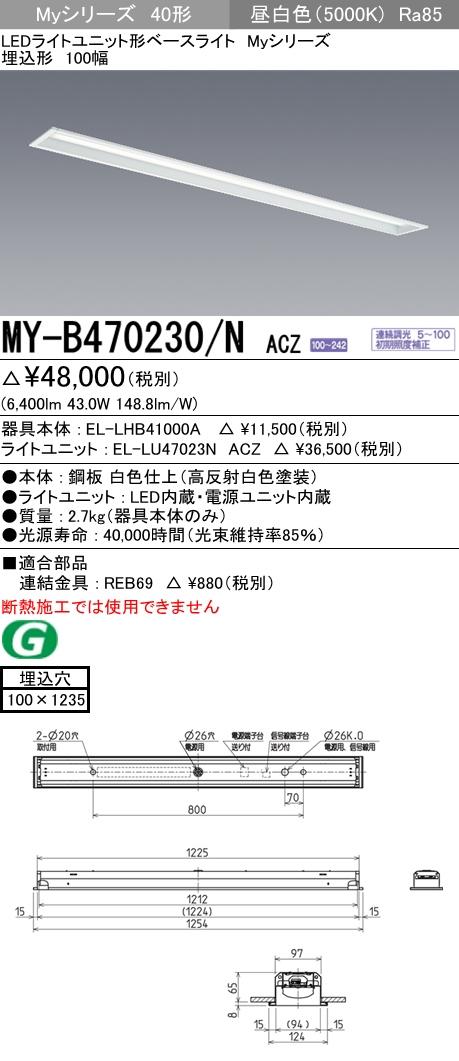 MY-B470230/N ACZ 三菱電機 施設照明 LEDライトユニット形ベースライト Myシリーズ 40形 FHF32形×2灯高出力相当 電磁波低減用 連続調光 埋込形 下面開放タイプ 100幅 昼白色