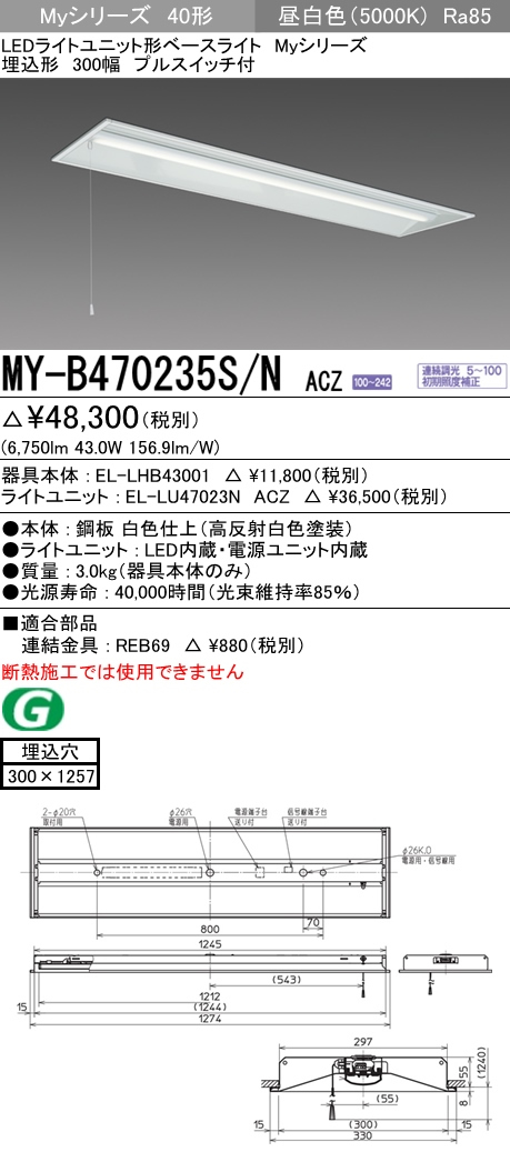 MY-B470235S/N ACZ 三菱電機 施設照明 LEDライトユニット形ベースライト Myシリーズ 40形 FHF32形×2灯高出力相当 電磁波低減用 連続調光 埋込形 下面開放タイプ 300幅 プルスイッチ付 昼白色
