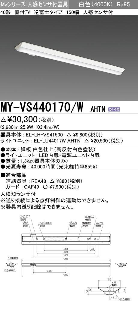 MY-VS440170/W AHTN 三菱電機 施設照明 LEDライトユニット形ベースライト Myシリーズ 40形 直付 逆富士タイプ 150幅 人感センサ付 高演色タイプ FLR40形×2灯相当 4000lm 白色
