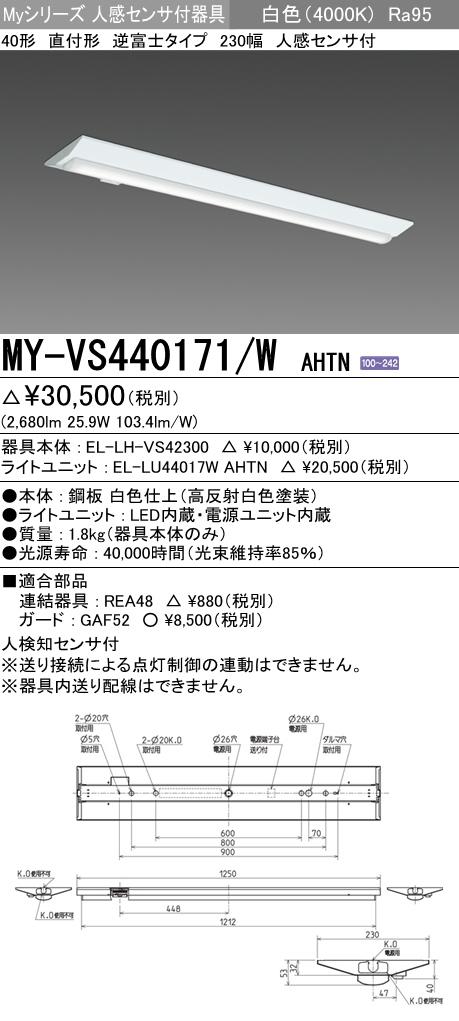 MY-VS440171/W AHTN 三菱電機 施設照明 LEDライトユニット形ベースライト Myシリーズ 40形 直付 逆富士タイプ 230幅 人感センサ付 高演色タイプ FLR40形×2灯相当 4000lm 白色