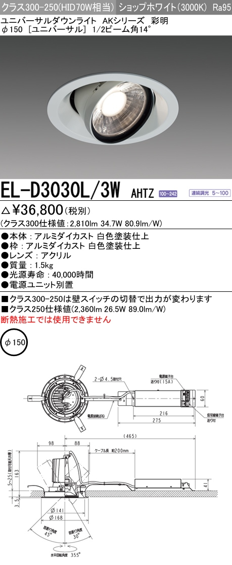 EL-D3030L/3W AHTZ 三菱電機 施設照明 LEDユニバーサルダウンライト AKシリーズ 高彩度タイプ(アパレル向け)彩明 クラス300-250 HID70W形器具相当 φ150 14° ショップホワイト