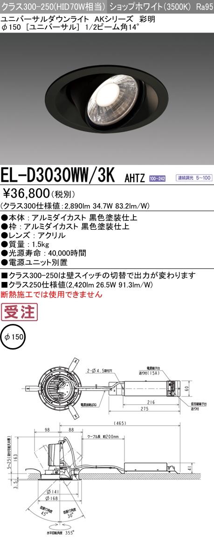 EL-D3030WW/3K AHTZ 三菱電機 施設照明 LEDユニバーサルダウンライト AKシリーズ 高彩度タイプ(アパレル向け)彩明 クラス300-250 HID70W形器具相当 φ150 14° ショップホワイト