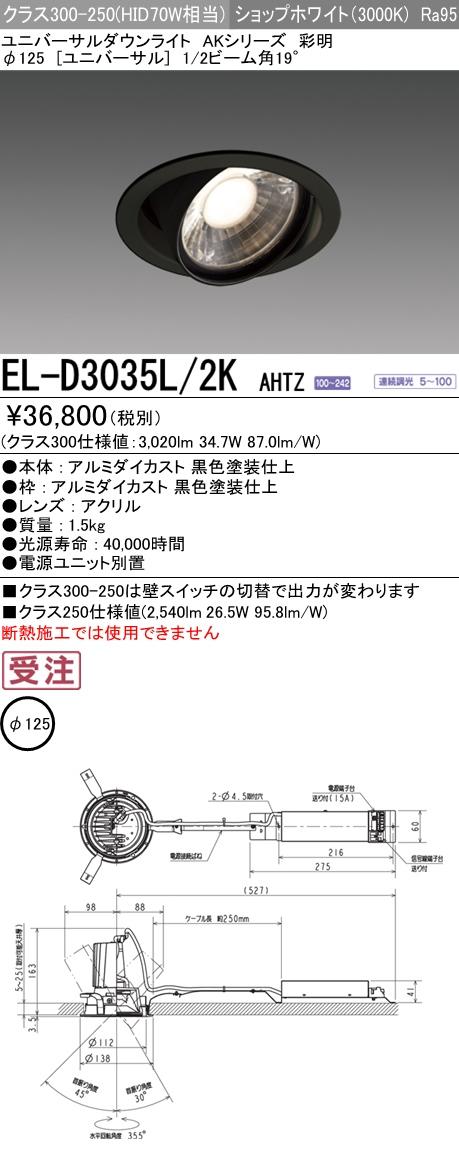 EL-D3035L/2K AHTZ 三菱電機 施設照明 LEDユニバーサルダウンライト AKシリーズ 高彩度タイプ(アパレル向け)彩明 クラス300-250 HID70W形器具相当 φ125 19° ショップホワイト