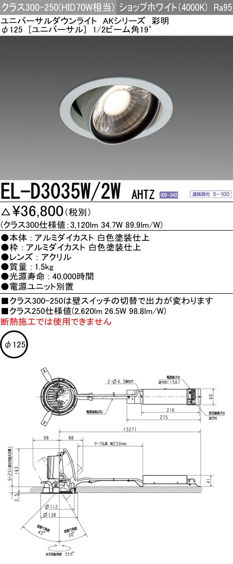 EL-D3035W/2W AHTZ 三菱電機 施設照明 LEDユニバーサルダウンライト AKシリーズ 高彩度タイプ(アパレル向け)彩明 クラス300-250 HID70W形器具相当 φ125 19° ショップホワイト