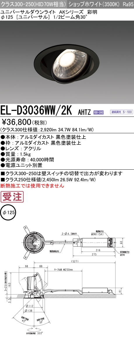 EL-D3036WW/2K AHTZ 三菱電機 施設照明 LEDユニバーサルダウンライト AKシリーズ 高彩度タイプ(アパレル向け)彩明 クラス300-250 HID70W形器具相当 φ125 30° ショップホワイト