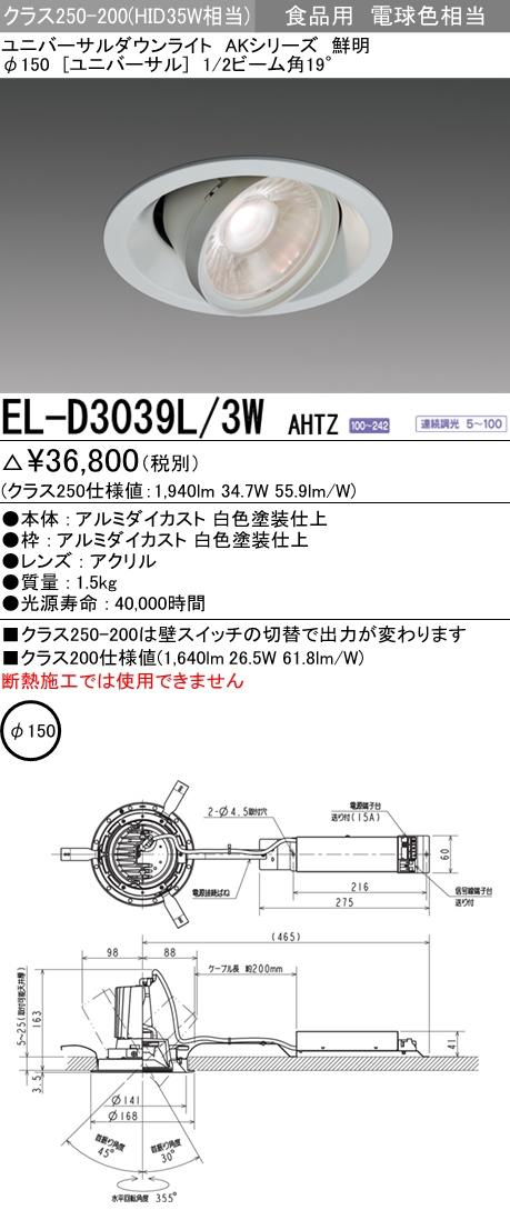 EL-D3039L/3W AHTZ 三菱電機 施設照明 LEDユニバーサルダウンライト AKシリーズ 高彩度タイプ(生鮮・食品向け)鮮明 クラス250-200 HID35W形器具相当 φ150 19° 電球色相当