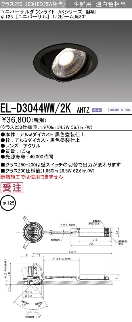 EL-D3044WW/2K AHTZ 三菱電機 施設照明 LEDユニバーサルダウンライト AKシリーズ 高彩度タイプ(生鮮・食品向け)鮮明 クラス250-200 HID35W形器具相当 φ125 30° 温白色相当