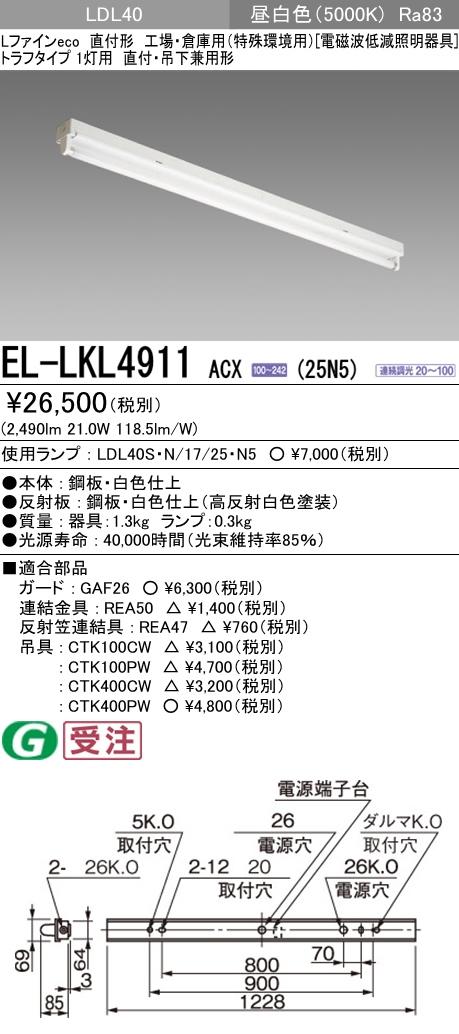 EL-LKL4911 ACX(25N5) 三菱電機 施設照明 直管LEDランプ搭載ベースライト 特殊環境用 LDL40ランプ 直付 電磁波低減用 トラフタイプ 1灯用 昼白色 2500lmクラス 連続調光