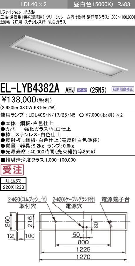 EL-LYB4382A AHJ(25N5) 三菱電機 施設照明 直管LEDランプ搭載ベースライト 埋込形 クリーンルーム向け 清浄度クラス:6~8対応 LDL40 220幅 2灯用 ステンレス枠 乳白ガラス 非調光タイプ 2500lmクラスランプ付(昼白色)