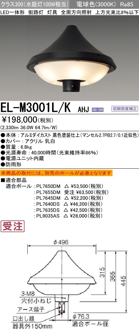 EL-M3001L/K AHJ 三菱電機 施設照明 LED屋外用照明 街路灯 一体形 クラス300 水銀灯100W器具相当 灯具 全周方向照射 電球色