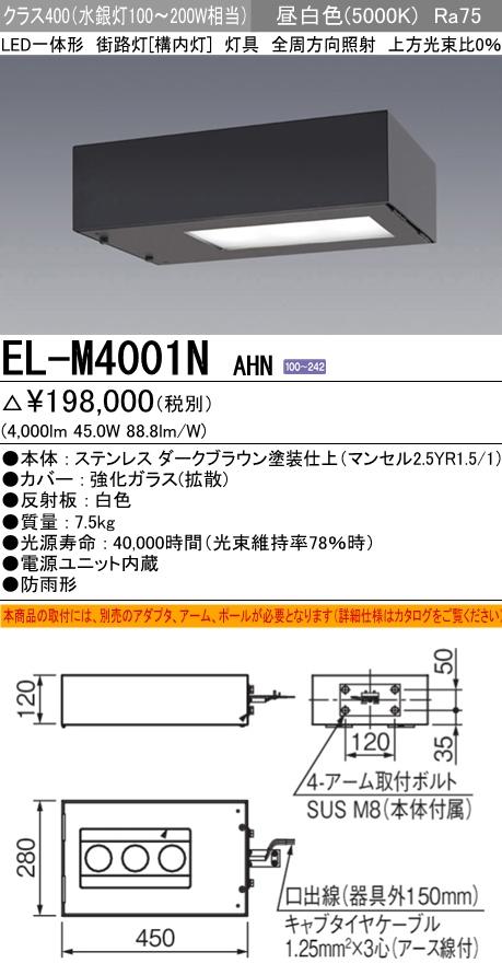 EL-M4001N AHN 三菱電機 施設照明 LED屋外用照明 街路灯(構内灯) 一体形 クラス400 水銀灯100~200W器具相当 灯具 全周方向照射 昼白色