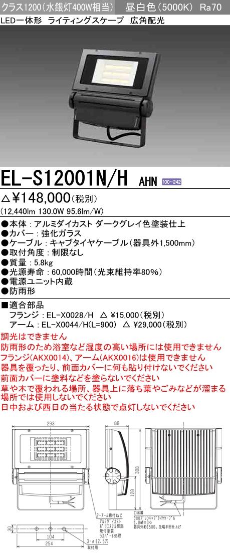 EL-S12001N/H AHN 三菱電機 施設照明 LED屋外用照明 ライティングスケープ 広角配光 クラス1200(水銀灯400W相当) 昼白色