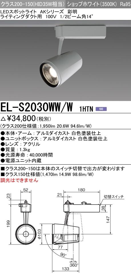 EL-S2030WW/W 1HTN 三菱電機 施設照明 LEDスポットライト AKシリーズ 高彩度タイプ(アパレル向け)彩明 クラス200-150 HID70W形器具相当 ライティングダクト用100V 14° ショップホワイト