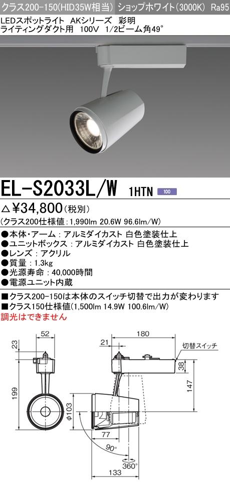 EL-S2033L/W 1HTN 三菱電機 施設照明 LEDスポットライト AKシリーズ 高彩度タイプ(アパレル向け)彩明 クラス200-150 HID70W形器具相当 ライティングダクト用100V 49° ショップホワイト