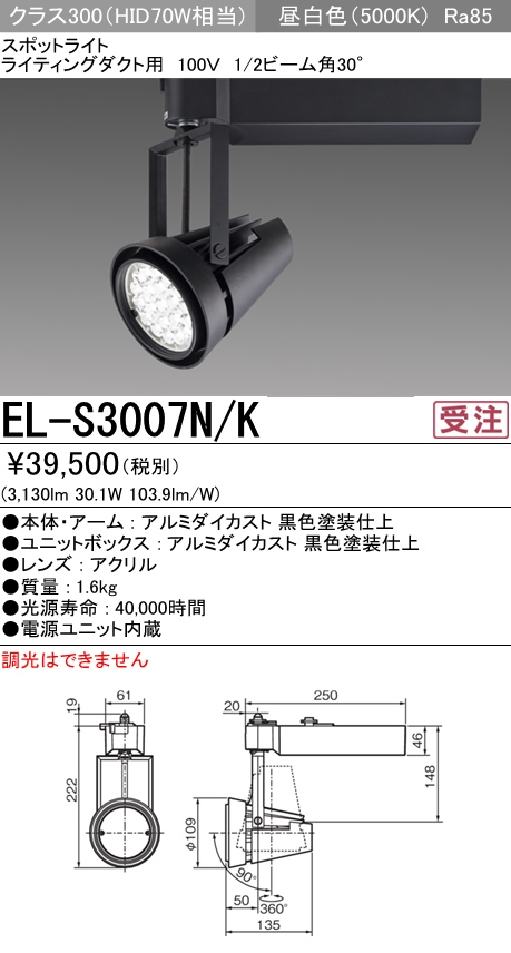 EL-S3007N/K 三菱電機 施設照明 LEDスポットライト クラス300 HID70W相当 ライティングダクト用 100V 昼白色 非調光 30°