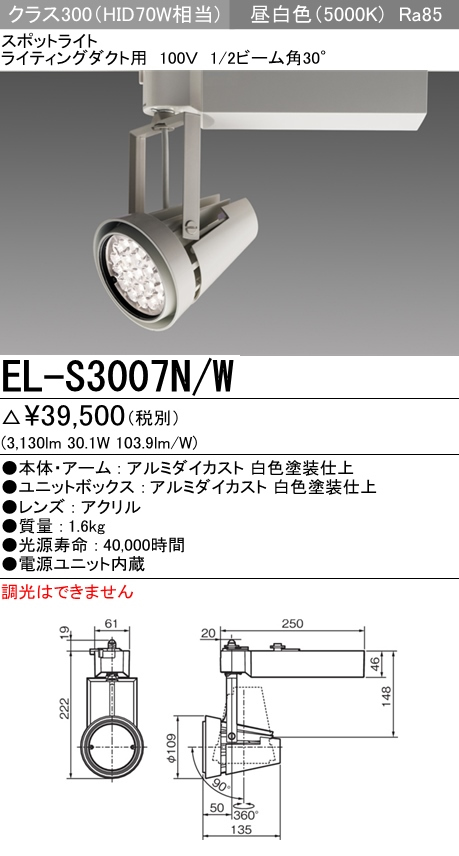 EL-S3007N/W 三菱電機 施設照明 LEDスポットライト クラス300 HID70W相当 ライティングダクト用 100V 昼白色 非調光 30°
