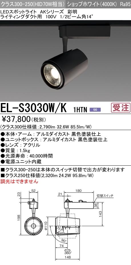 EL-S3030W/K 1HTN 三菱電機 施設照明 LEDスポットライト AKシリーズ 高彩度タイプ(アパレル向け)彩明 クラス300-250 HID70W形器具相当 ライティングダクト用100V 14° ショップホワイト