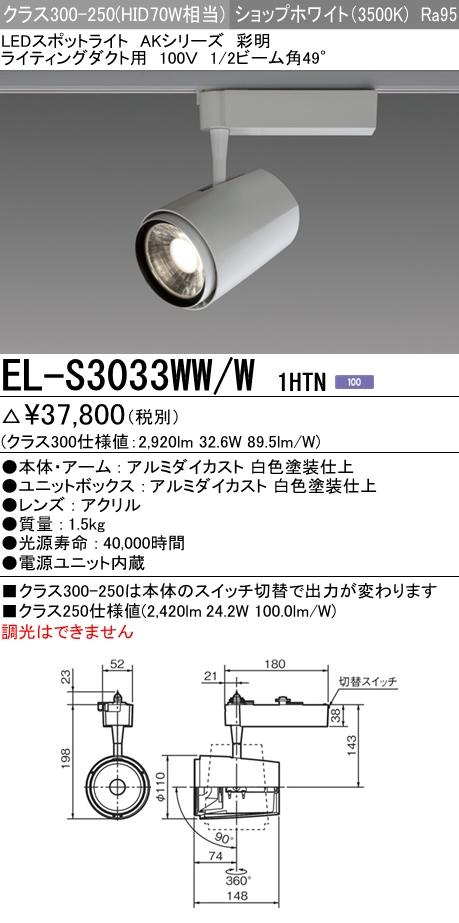 EL-S3033WW/W 1HTN 三菱電機 施設照明 LEDスポットライト AKシリーズ 高彩度タイプ(アパレル向け)彩明 クラス300-250 HID70W形器具相当 ライティングダクト用100V 49° ショップホワイト