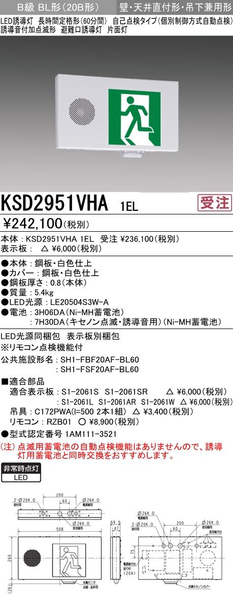KSD2951VHA 1EL 三菱電機 施設照明 LED誘導灯 ルクセントLEDsシリーズ 誘導音付加点滅形 壁・天井直付形・吊下兼用形 長時間定格形(60分間) B級BL形(20B形)片面灯