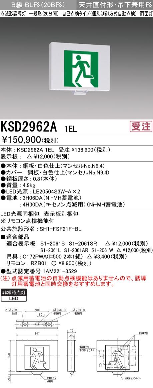 KSD2962A 1EL 三菱電機 施設照明 LED誘導灯 ルクセントLEDsシリーズ 自己点検タイプ 壁・天井直付形・吊下兼用形 一般形(20分間) B級BL形(20B形) 両面灯