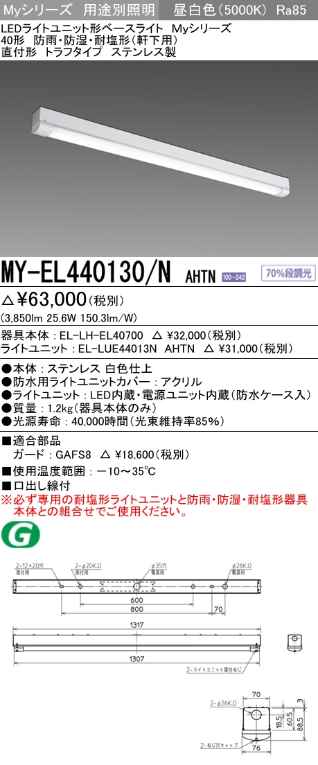 MY-EL440130/N AHTN 三菱電機 施設照明 LEDライトユニット形ベースライト Myシリーズ 防雨・防湿・耐塩形 軒下用 40形 直付 トラフタイプ 昼白色 固定出力 FLR40形×2灯相当 4000lm