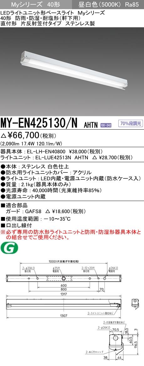 MY-EN425130/N AHTN 三菱電機 施設照明 LEDライトユニット形ベースライト Myシリーズ 防雨・防湿・耐塩形 軒下用 40形 直付 片反射笠付タイプ 昼白色 固定出力 FHF32形×1灯定格出力相当 2500lm