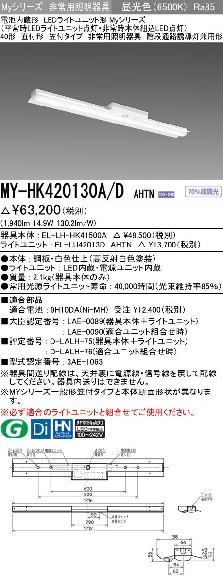 MY-HK420130A/D AHTN 三菱電機 施設照明 LED非常用照明器具 電池内蔵形 LEDライトユニット形 Myシリーズ 40形 直付形 笠付タイプ 一般タイプ 昼光色 FLR40形×1灯相当