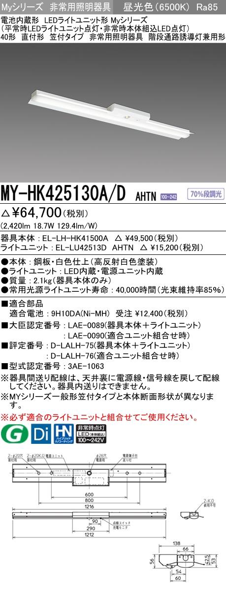 MY-HK425130A/D AHTN 三菱電機 施設照明 LED非常用照明器具 電池内蔵形 LEDライトユニット形 Myシリーズ 40形 直付形 笠付タイプ 一般タイプ 昼光色 FHF32形×1灯定格出力相当