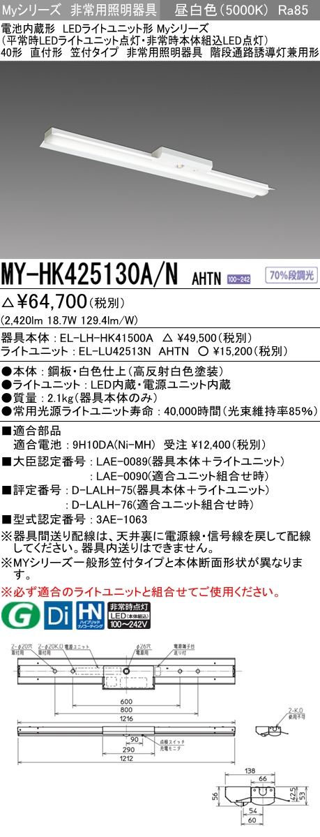 MY-HK425130A/N AHTN 三菱電機 施設照明 LED非常用照明器具 電池内蔵形 LEDライトユニット形 Myシリーズ 40形 直付形 笠付タイプ 一般タイプ 昼白色 FHF32形×1灯定格出力相当