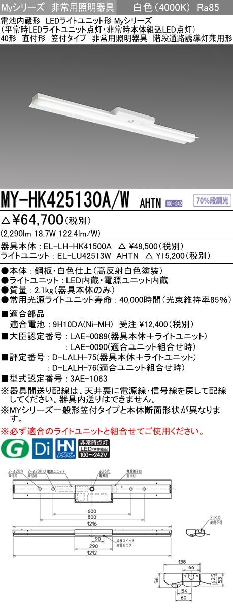 MY-HK425130A/W AHTN 三菱電機 施設照明 LED非常用照明器具 電池内蔵形 LEDライトユニット形 Myシリーズ 40形 直付形 笠付タイプ 一般タイプ 白色 FHF32形×1灯定格出力相当