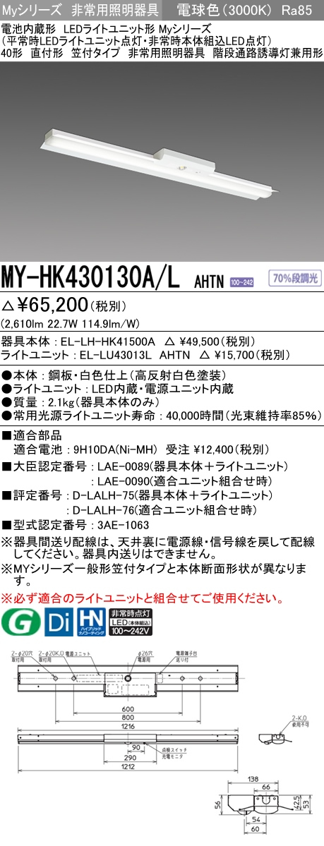 MY-HK430130A/L AHTN 三菱電機 施設照明 LED非常用照明器具 電池内蔵形 LEDライトユニット形 Myシリーズ 40形 直付形 笠付タイプ 一般タイプ 電球色 FHF32形×1灯高出力相当