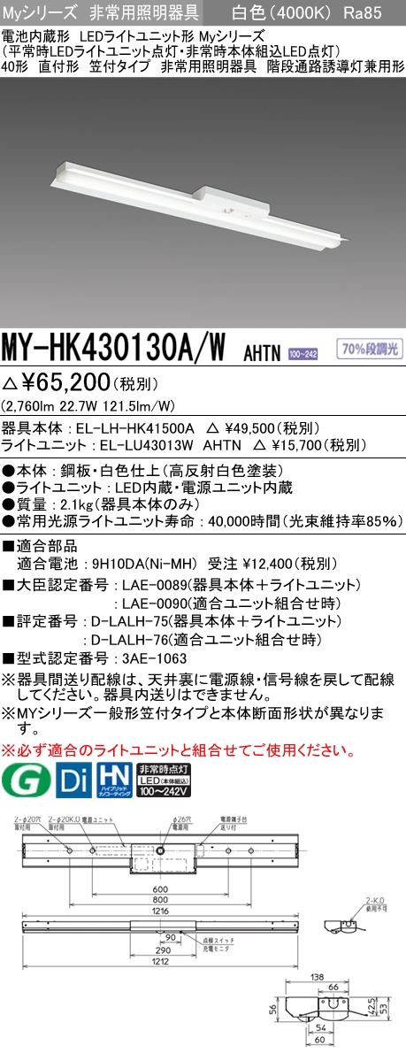 MY-HK430130A/W AHTN 三菱電機 施設照明 LED非常用照明器具 電池内蔵形 LEDライトユニット形 Myシリーズ 40形 直付形 笠付タイプ 一般タイプ 白色 FHF32形×1灯高出力相当
