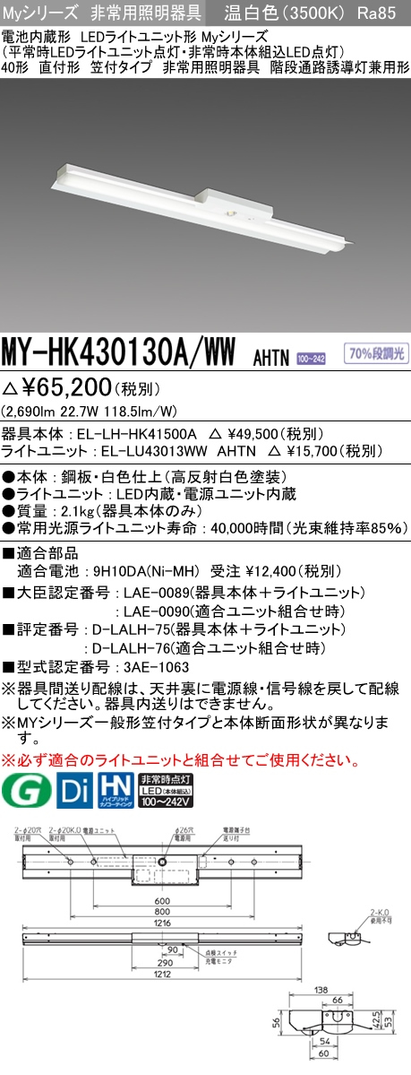 MY-HK430130A/WW AHTN 三菱電機 施設照明 LED非常用照明器具 電池内蔵形 LEDライトユニット形 Myシリーズ 40形 直付形 笠付タイプ 一般タイプ 温白色 FHF32形×1灯高出力相当