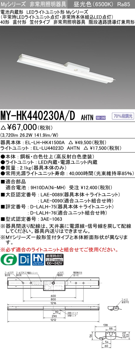 MY-HK440230A/D AHTN 三菱電機 施設照明 LED非常用照明器具 電池内蔵形 LEDライトユニット形 Myシリーズ 40形 直付形 笠付タイプ 一般タイプ 昼光色 FLR40形×2灯相当