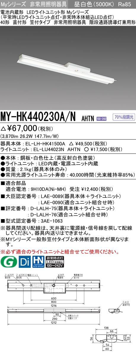 MY-HK440230A/N AHTN 三菱電機 施設照明 LED非常用照明器具 電池内蔵形 LEDライトユニット形 Myシリーズ 40形 直付形 笠付タイプ 一般タイプ 昼白色 FLR40形×2灯相当