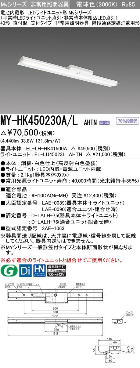 MY-HK450230A/L AHTN 三菱電機 施設照明 LED非常用照明器具 電池内蔵形 LEDライトユニット形 Myシリーズ 40形 直付形 笠付タイプ 一般タイプ 電球色 FHF32形×2灯定格出力相当