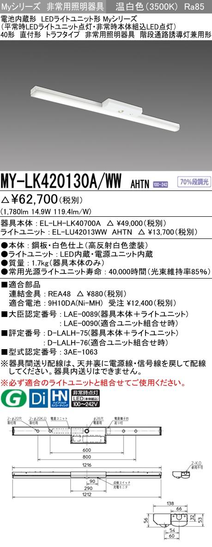 MY-LK420130A/WW AHTN 三菱電機 施設照明 LED非常用照明器具 電池内蔵形 LEDライトユニット形 Myシリーズ 40形 直付形 トラフタイプ 一般タイプ 温白色 FLR40形×1灯相当