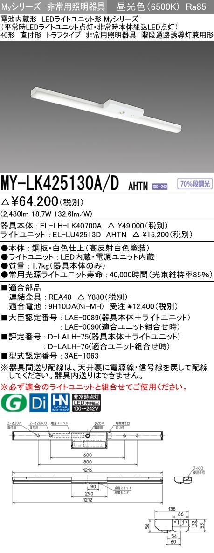 MY-LK425130A/D AHTN 三菱電機 施設照明 LED非常用照明器具 電池内蔵形 LEDライトユニット形 Myシリーズ 40形 直付形 トラフタイプ 一般タイプ 昼光色 FHF32形×1灯定格出力相当