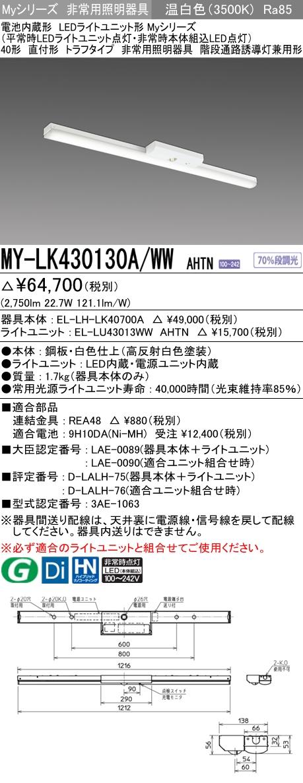 MY-LK430130A/WW AHTN 三菱電機 施設照明 LED非常用照明器具 電池内蔵形 LEDライトユニット形 Myシリーズ 40形 直付形 トラフタイプ 一般タイプ 温白色 FHF32形×1灯高出力相当