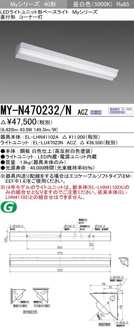 MY-N470232/N ACZ 三菱電機 施設照明 LEDライトユニット形ベースライト Myシリーズ 40形 直付 コーナー灯 電磁波低減用 FHF32形×2灯高出力相当 6900lm 昼白色 連続調光