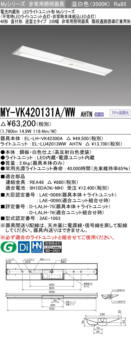 MY-VK420131A/WW AHTN 三菱電機 施設照明 LED非常用照明器具 電池内蔵形 LEDライトユニット形 Myシリーズ 40形 直付形 逆富士タイプ 230幅 一般タイプ 温白色 FLR40形×1灯相当