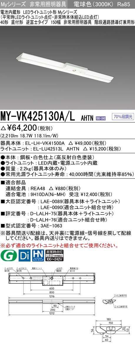 MY-VK425130A/L AHTN 三菱電機 施設照明 LED非常用照明器具 電池内蔵形 LEDライトユニット形 Myシリーズ 40形 直付形 逆富士タイプ 150幅 一般タイプ 電球色 FHF32形×1灯定格出力相当