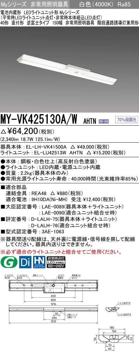 MY-VK425130A/W AHTN 三菱電機 施設照明 LED非常用照明器具 電池内蔵形 LEDライトユニット形 Myシリーズ 40形 直付形 逆富士タイプ 150幅 一般タイプ 白色 FHF32形×1灯定格出力相当