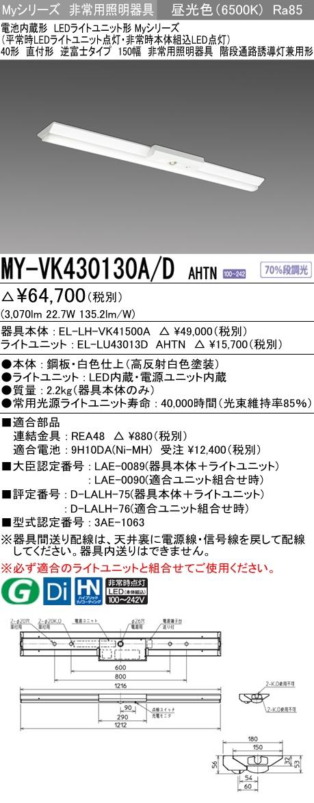 MY-VK430130A/D AHTN 三菱電機 施設照明 LED非常用照明器具 電池内蔵形 LEDライトユニット形 Myシリーズ 40形 直付形 逆富士タイプ 150幅 一般タイプ 昼光色 FHF32形×1灯高出力相当