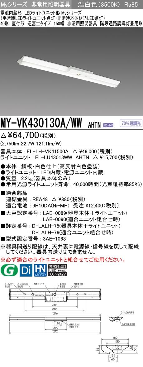 MY-VK430130A/WW AHTN 三菱電機 施設照明 LED非常用照明器具 電池内蔵形 LEDライトユニット形 Myシリーズ 40形 直付形 逆富士タイプ 150幅 一般タイプ 温白色 FHF32形×1灯高出力相当
