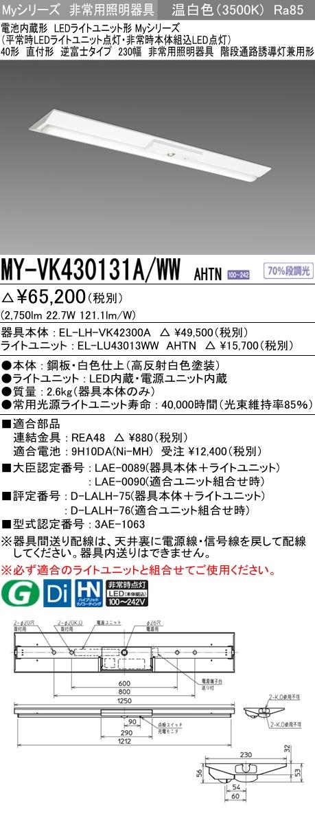 MY-VK430131A/WW AHTN 三菱電機 施設照明 LED非常用照明器具 電池内蔵形 LEDライトユニット形 Myシリーズ 40形 直付形 逆富士タイプ 230幅 一般タイプ 温白色 FHF32形×1灯高出力相当