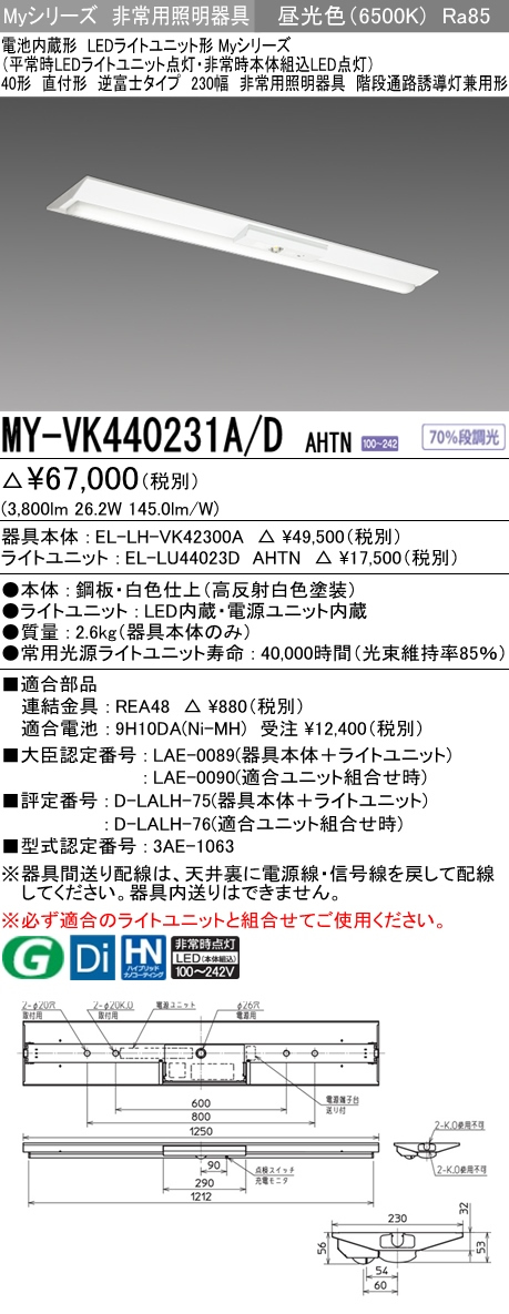 MY-VK440231A/D AHTN 三菱電機 施設照明 LED非常用照明器具 電池内蔵形 LEDライトユニット形 Myシリーズ 40形 直付形 逆富士タイプ 230幅 一般タイプ 昼光色 FLR40形×2灯相当
