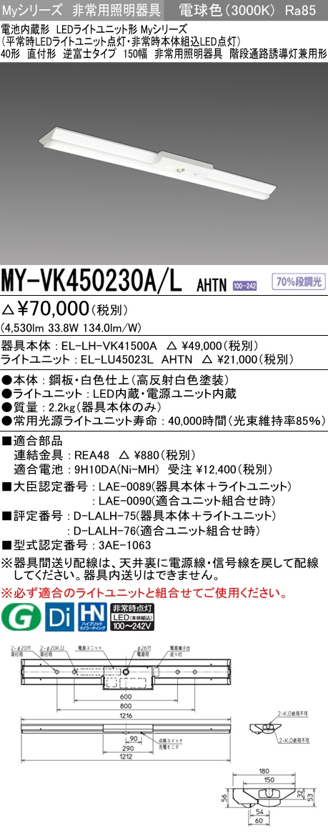 MY-VK450230A/L AHTN 三菱電機 施設照明 LED非常用照明器具 電池内蔵形 LEDライトユニット形 Myシリーズ 40形 直付形 逆富士タイプ 150幅 一般タイプ 電球色 FHF32形×2灯定格出力相当