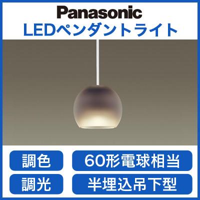 LGB10718LU1 パナソニック Panasonic 照明器具 LEDペンダントライト シンクロ調色 半埋込吊下型 ガラスセードタイプ スモーク 拡散タイプ 60形電球相当