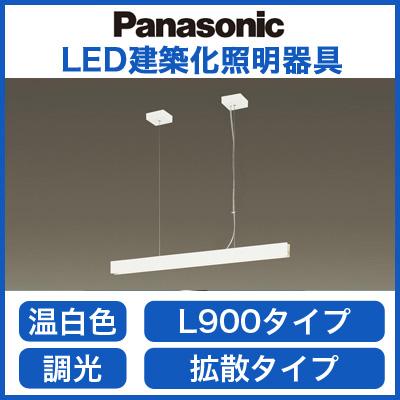 LGB17081LB1 パナソニック Panasonic 照明器具 LED建築化照明器具 ラインペンダント 温白色 美ルック HomeArchi 吊下型 一般天井用 拡散 調光 L900